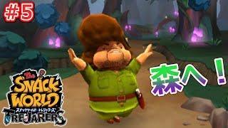 【スナックワールド】ピーターパン登場!樹海を探検#5【トレジャラーズ】