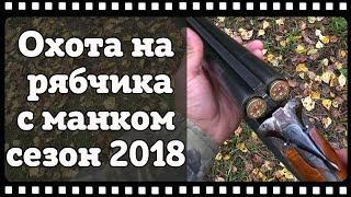 Охота на рябчика с манком 2018. Как манить рябчика манком.