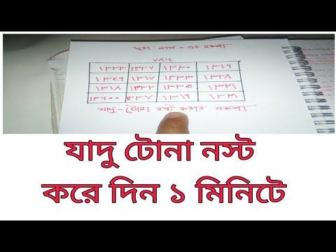 Download জাদু-টোনা নষ্টের আমল / যাদু টোনা নষ্টের আমল / Jadu Tona Nosto kora | Tantra Mantra Bangla