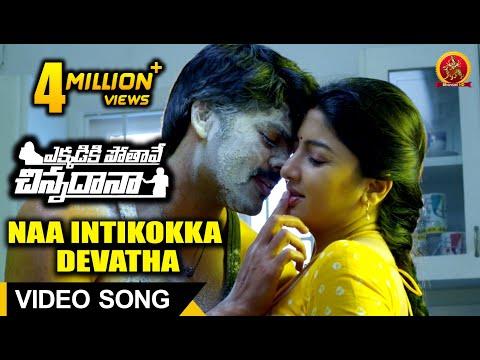 Ekkadiki Pothave Chinnadana Movie Full Video Songs - Naa Intikokka Devatha Video Song - Poonam Kaur