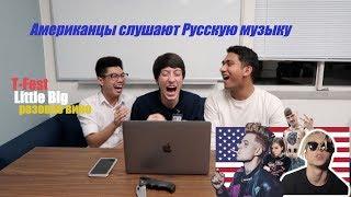 Американцы слушают Русскую музыку #10 (T-Fest, Элджей, Little Big)