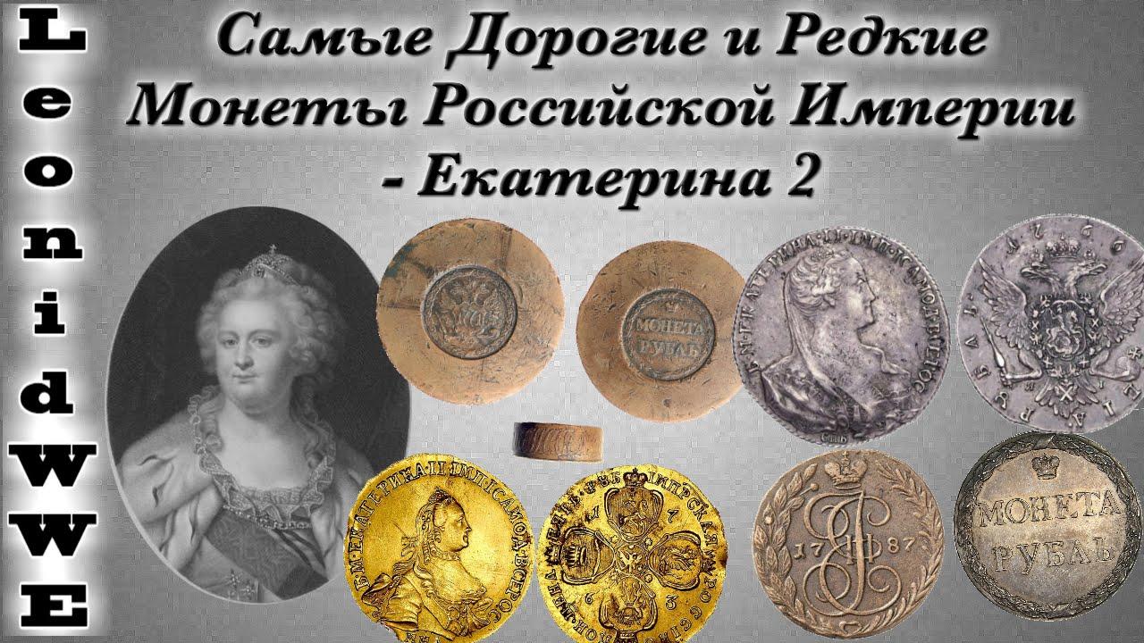 Редкие монеты российской империи купить книги в тирасполе