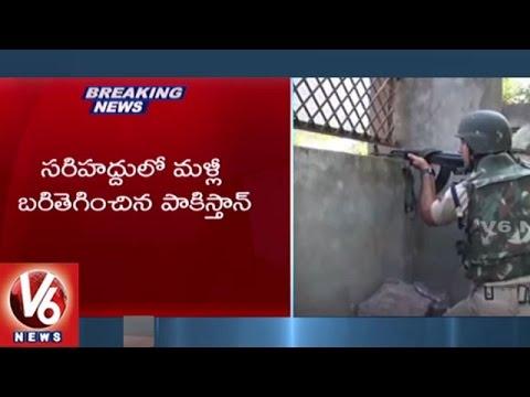 Pakistan Violates Ceasefire Again In Uri Sector   Indian Troops Retaliate   V6 News