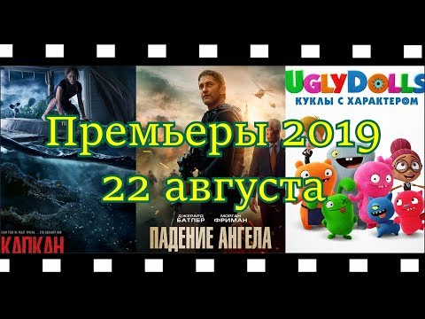 Премьеры 2019 - Август #3