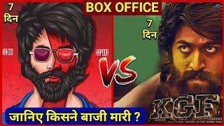 Kabir Singh vs KGF   Kabir singh box office collection, Shahid Kapoor, Rocking star Yash, Akb media