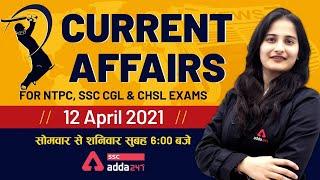 12th April Current Affairs 2021 For SSC CGL, CHSL, RRB, UPSC \u0026 Police Exams | SSC Adda