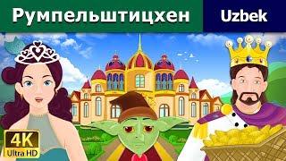 Rumpelshtiltsxen | узбек мультфильм | узбекча мультфильмлар | узбек эртаклари