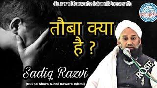 Tauba Kya Hai? | Mohammed Sadiq Razvi