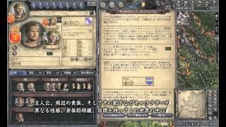 「クルセイダーキングスII」プロモーションムービー