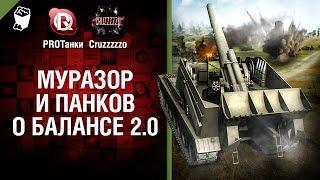 Муразор и Панков о балансе 2.0 - Танконовости №18 - Будь Готов [World of Tanks]