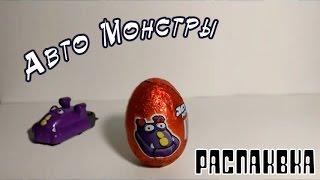 Обзор яйца АвтоМонстры