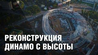 Реконструкция стадиона  Динамо  в Минске