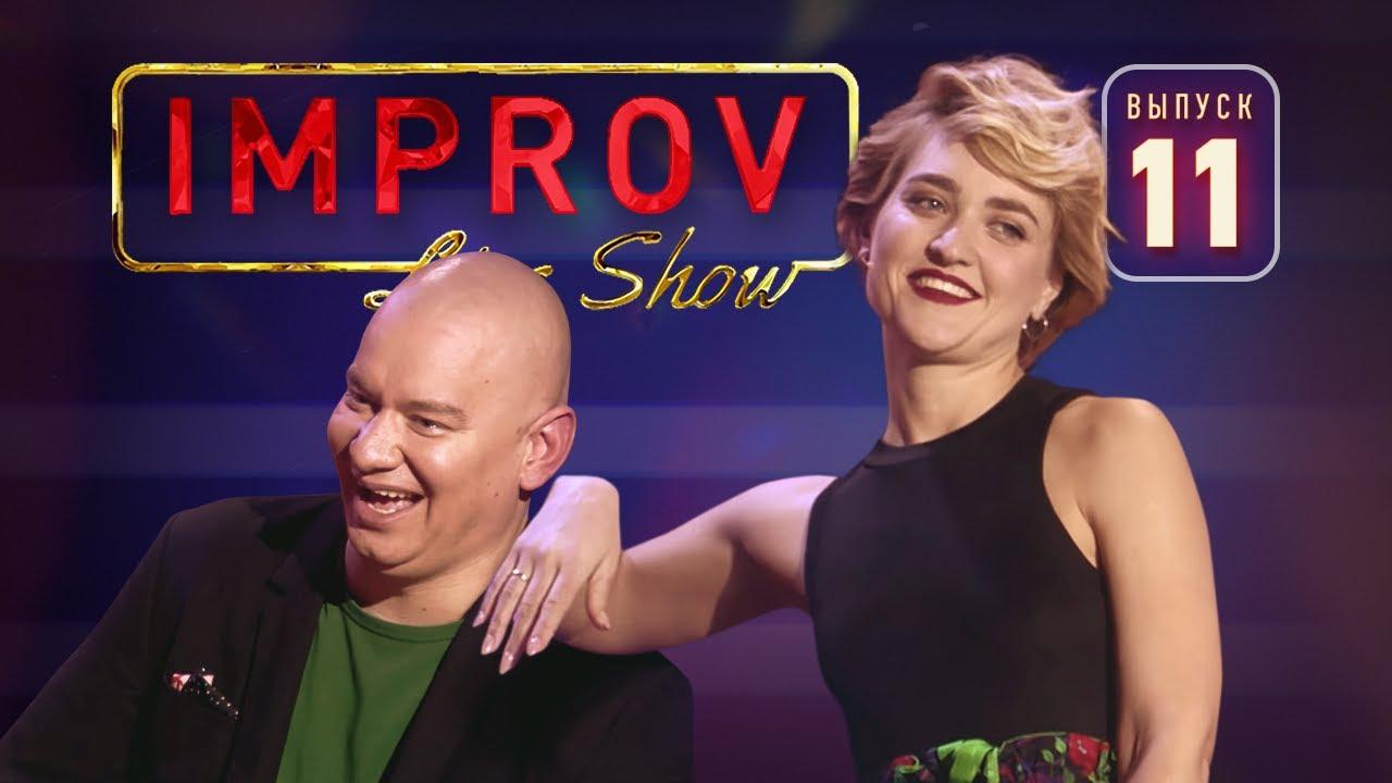 Полный выпуск Improv Live Show от 9.10.2019