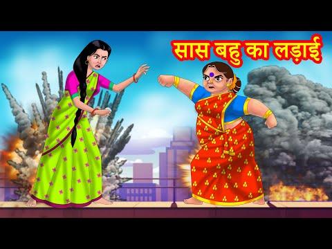सास बहु का लड़ाई Hindi Kahani | Anamika TV Saas Bahu Hindi Kahaniya S1:E47 | Hindi Comedy Videos