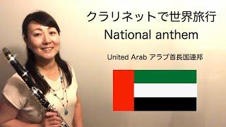 Anthem of United Arab 国歌シリーズ 『アラブ首長国連邦』Clarinet Version