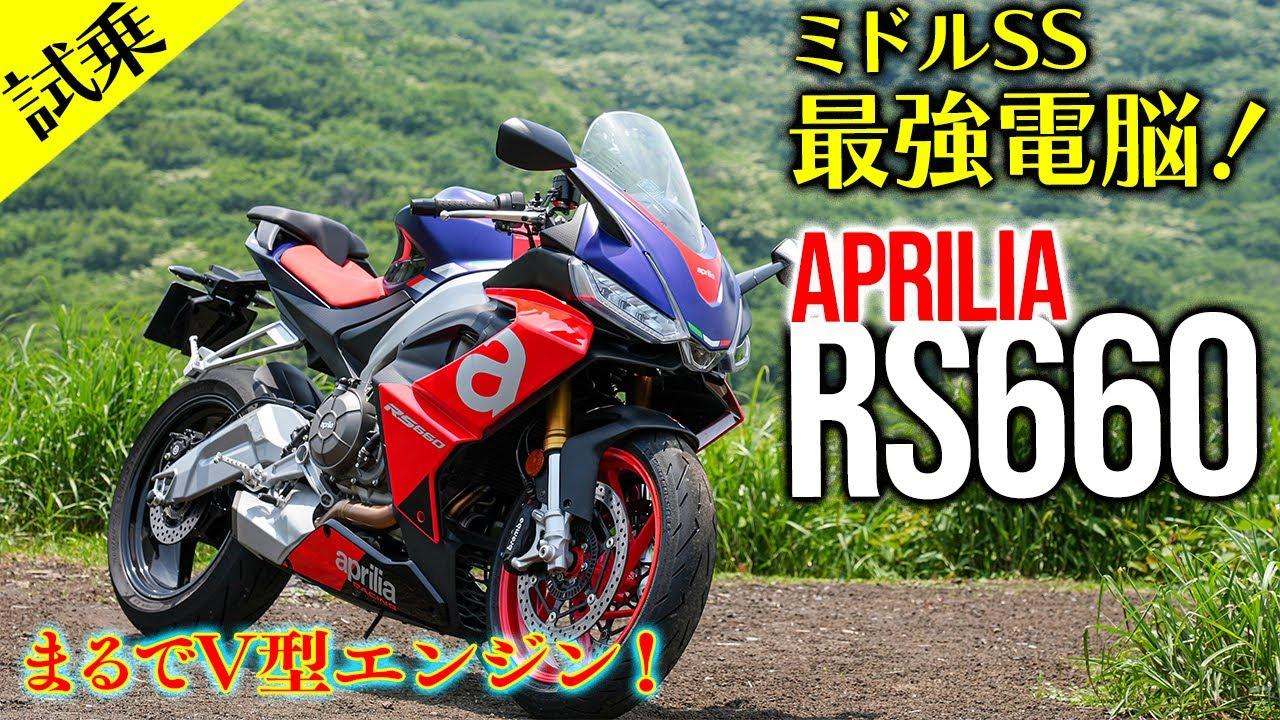 【RS660】エンジン音が良くて乗りやすい!ミドルSS最強の電子制御バイクだ!|Aprilia RS660|アプリリア【モトブログ|試乗インプレ】