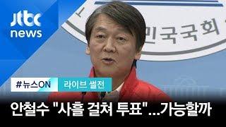 """[라이브썰전 H/L] """"사흘 걸쳐 투표하자는 안철수, 현실적으로 불가능"""" / JTBC 뉴스ON"""