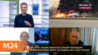 """Смотреть видео """"Прямо и сейчас"""": трагедия в Шереметьеве - Москва 24 онлайн"""