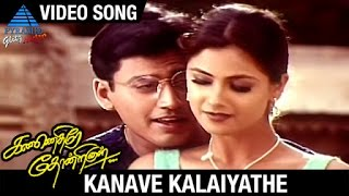 Kannethirey Thondrinal Tamil Movie Songs | Kanave Kalaiyathe Video Song | Prashanth | Simran | Deva