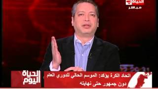 بالفيديو.. تامر أمين لوزير الرياضة واتحاد الكرة: «مين اللي بيتكلم باسم شعب مصر»