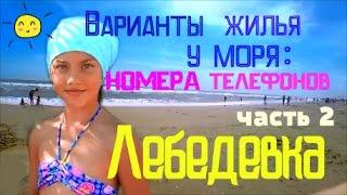 Отдых на море . Rest on the sea . Summer . Children .(Лебедевка . Одесская область . Черное море . Наш обзор бюджетного жилья , номера телефонов хозяев , частный..., 2016-04-28T19:37:58.000Z)