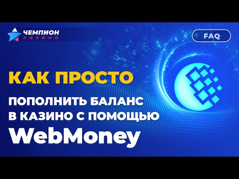 Как пополнить баланс в казино с помощью WebMoney | FAQ Чемпиона