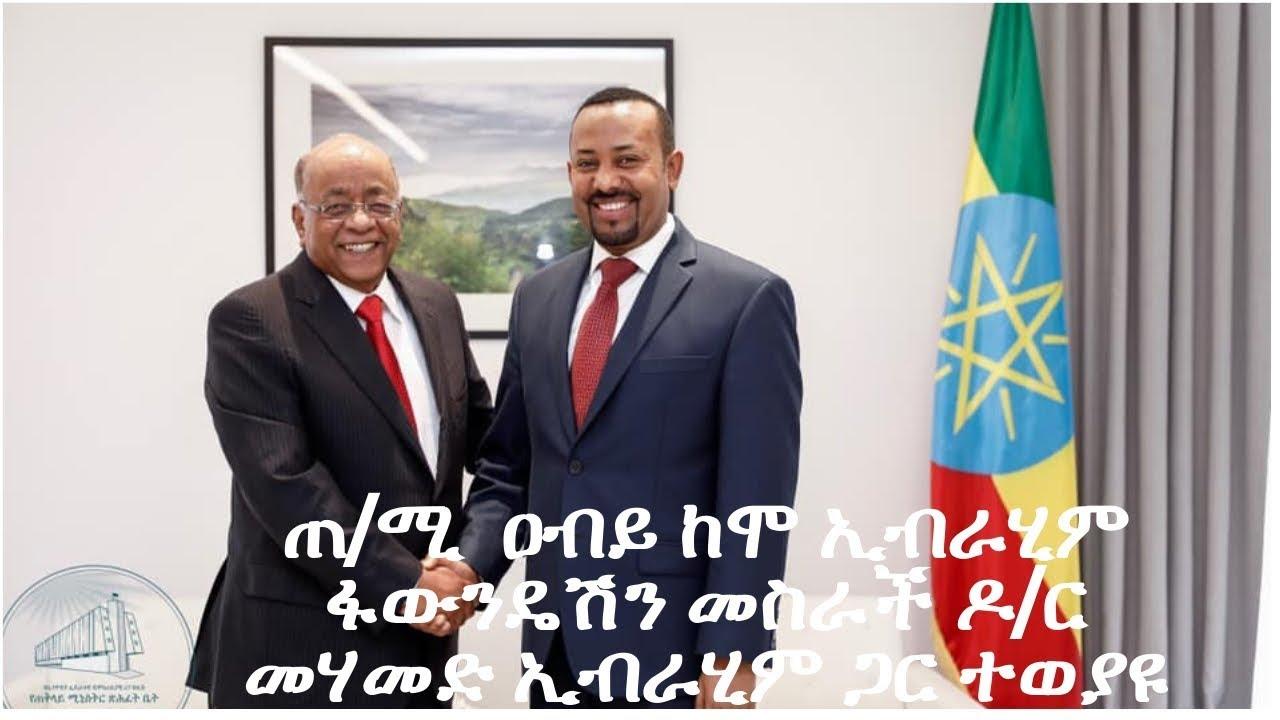 Ethiopia: ጠ/ሚ  ዐብይ ከሞ ኢብራሂም ፋውንዴሽን መስራች ዶ/ር መሃመድ ኢብራሂም ጋር ተወያዩ
