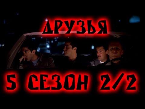 Друзья 2 сезон 5 серия