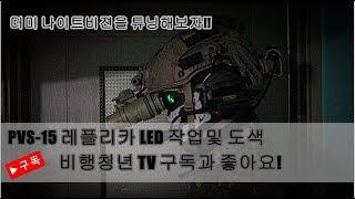 나이트비전 고글 PVS-15 LED 작업 (야간투시경)