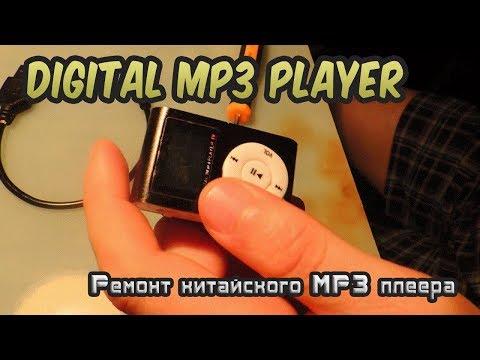 Ремонт китайского MP3 плеера (не включается)/Repair Chinese MP3 player (not included)