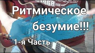 Ритмическое безумие ч.1 | как играть фанк на гитаре | уроки гитары