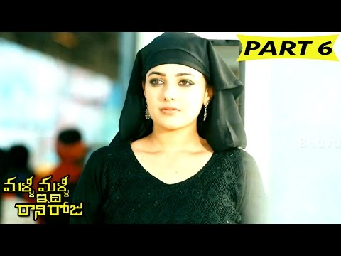 Malli Malli Idi Rani Roju Full Movie Part 6 || Sharwanand, Nithya Menon