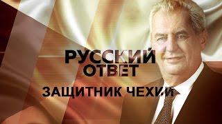 Защитник Чехии [Русский ответ]