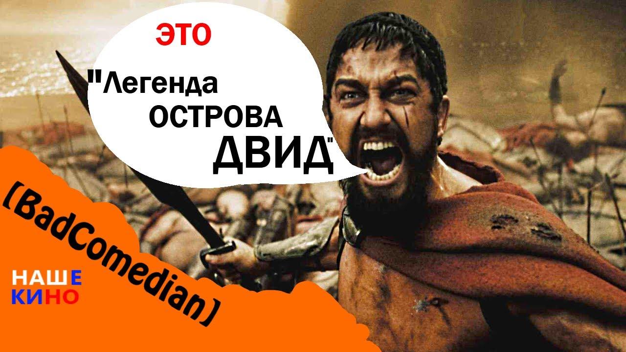 [BadComedian] — Легенда острова Двид (300 спартанцев для детей)