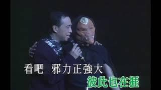 葉振棠 - 難為正邪定分界 (葉振棠經典電視劇主題曲 Karaoke DVD)