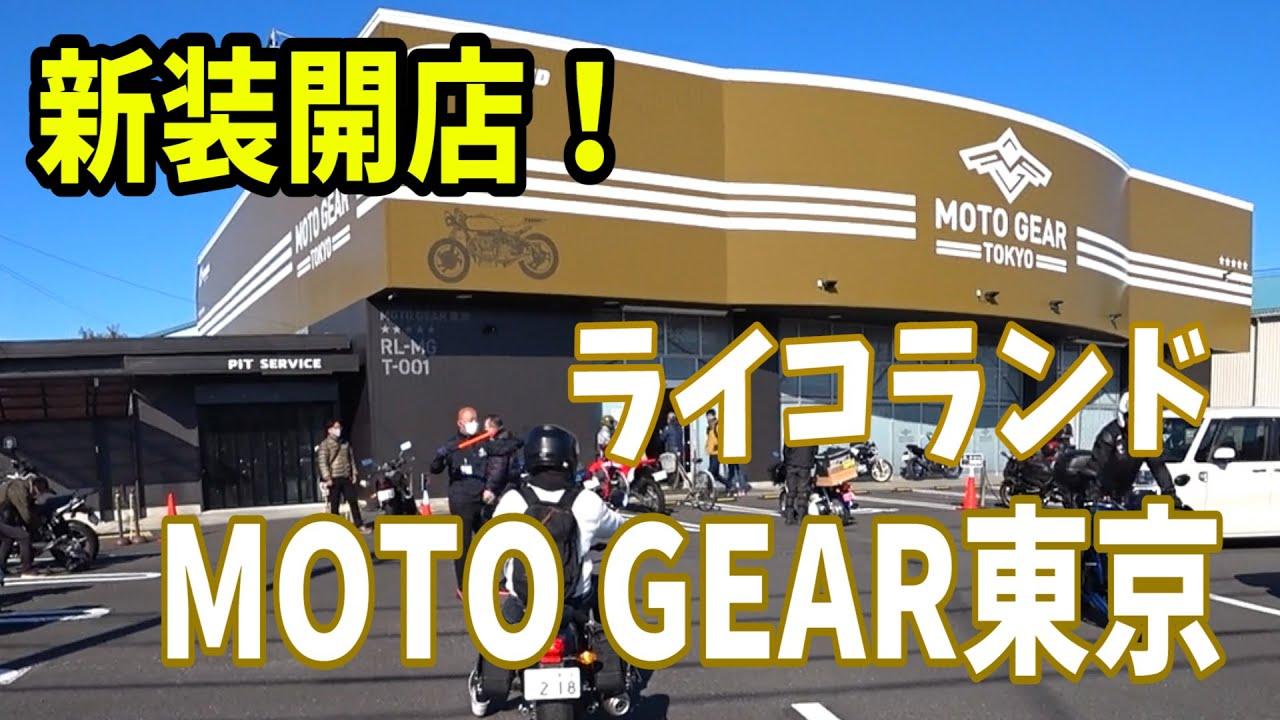 【ライコランド】新装開店のモトギア東京にツーリング!【MT-03/レブル】