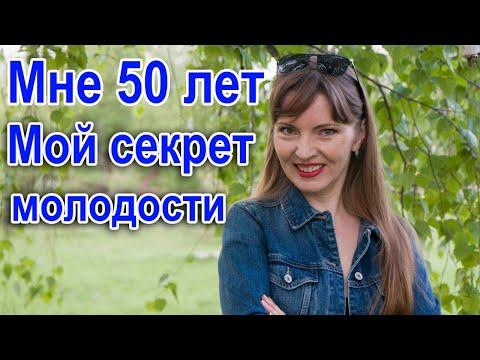 КАК В 50 ВЫГЛЯДЕТЬ НА 20 ЛЕТ МОЛОЖЕ / Секрет молодости