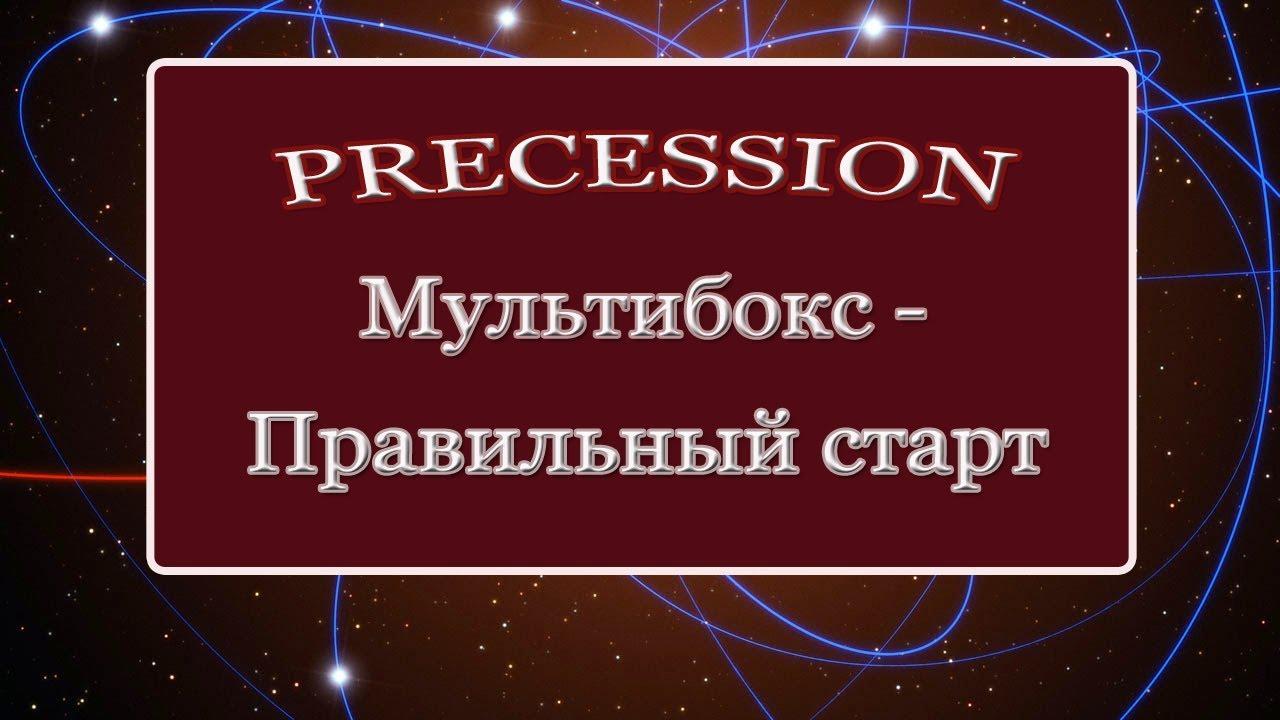 PRECESSION.  МУЛЬТИБОКС -  Правильный старт