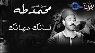 الفنان الشعبي محمد طه - لسانك حصانك كامل