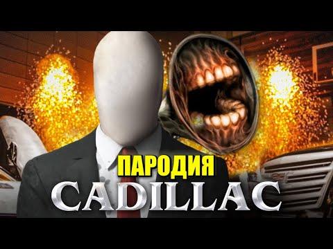 Песня Клип про СИРЕНОГОЛОВЫЙ и СЛЕНДЕРМЕН MORGENSHTERN & Элджей - Cadillac ПАРОДИЯ КАДИЛЛАК / SCP