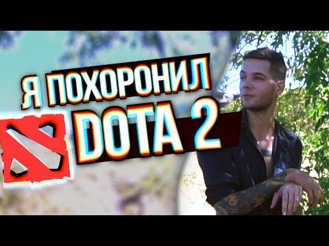 видео: Я похоронил dota 2 [feat versuta\metagame]