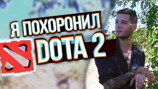 Я похоронил DOTA 2 [feat VeRsuta\MetaGame]