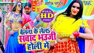 #VIDEO | बेलना के लेला स्वाद भउजी होली में | #Ashok Panday होली का सबसे धमाकेदार गाना | 2021 Song