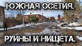 видео Южная Осетия