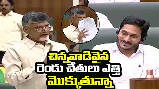 Amaravathi Capital Issue: Chandrababu Emotional Request Jagan To Withdraw Capital Change Decision