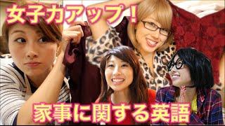 バイリンガール英会話【#234】女子力アップ!家事に関する英語☆