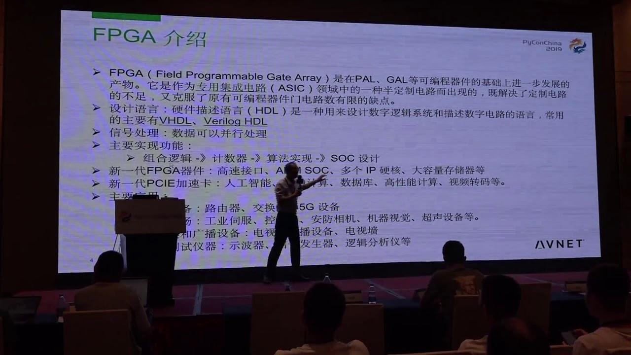Image from 7 FPGA 助力 Python 加速计算