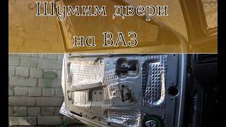 ВИБРО-ШУМО изоляция дверей ВАЗ 2114