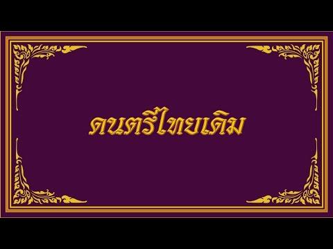 เพลงร้องและดนตรีบรรเลงไทยเดิม