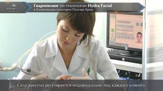Гидропилинг. Эстетическая медицина и косметология. Полтава-Крым. Саки